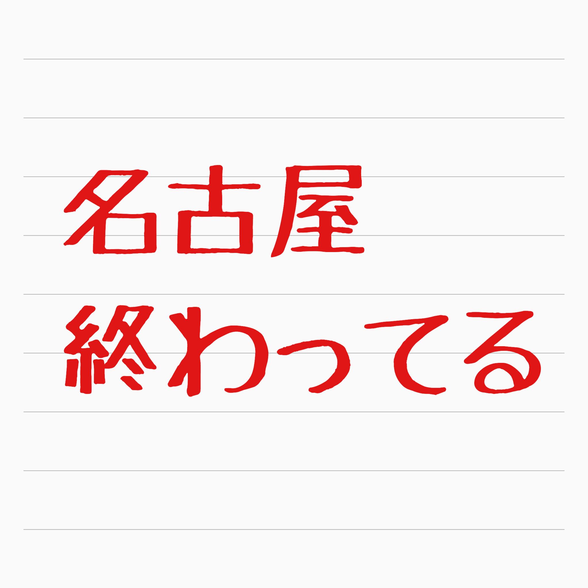 名古屋の草野球が終わってる件