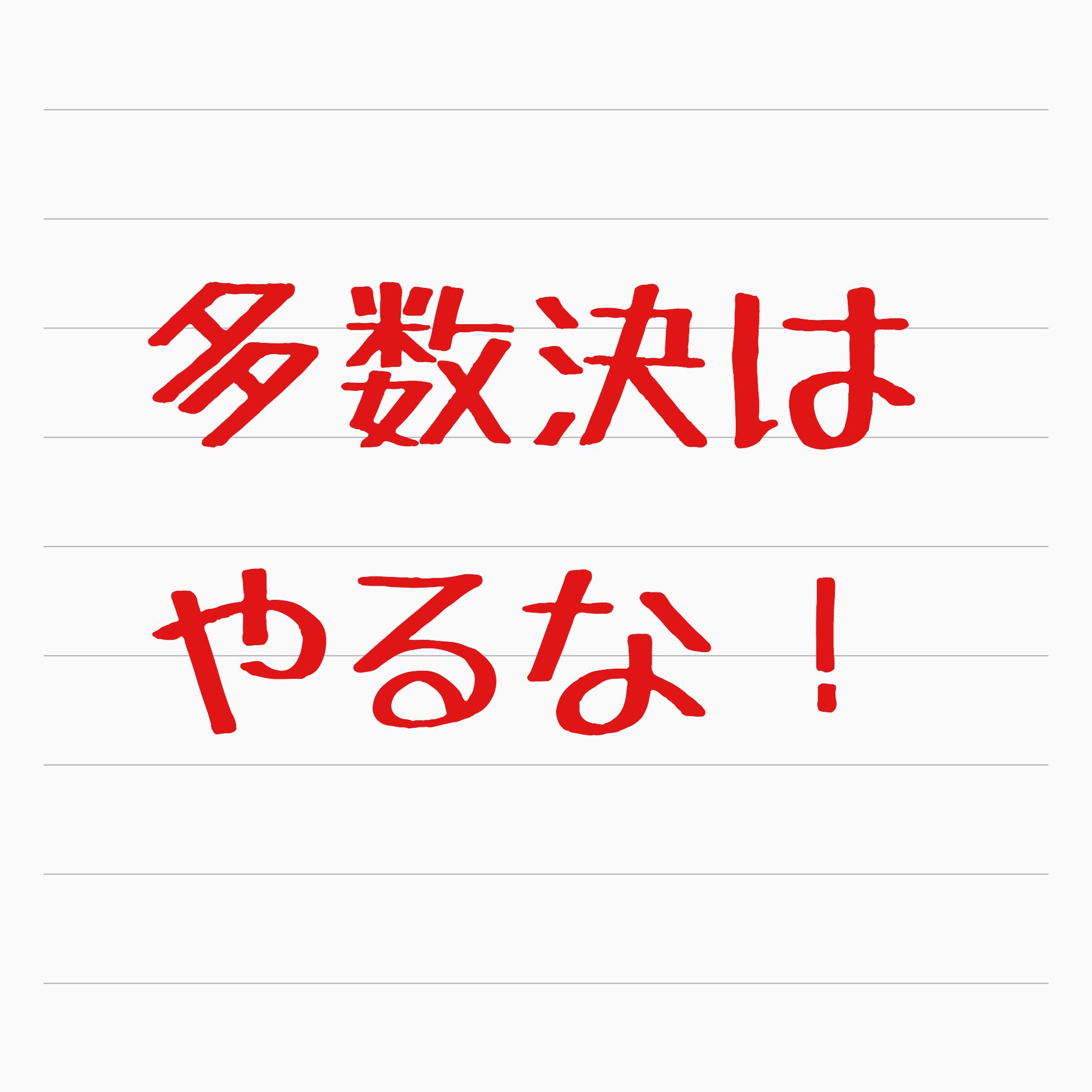 【草野球チームの作り方】多数決はやっちゃダメ!