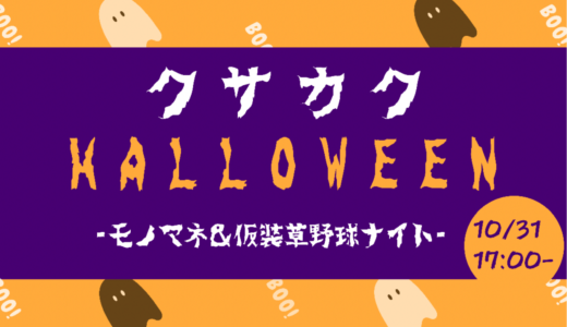 クサカクハロウィン【モノマネ&仮装草野球ナイト】を開催いたします!